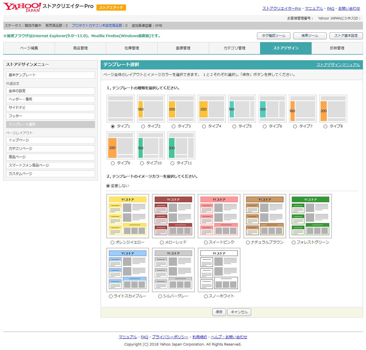 Yahooショッピングのストアデザイン画面