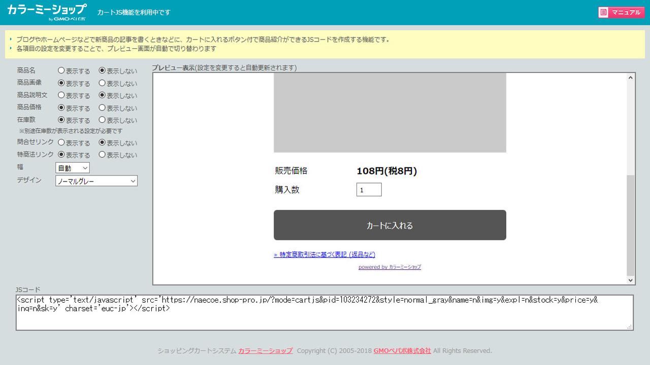 どこでもカラーミーをwordpressにプラグインなしで設置する方法   naeco.jp