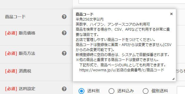 Wowmaの商品コード
