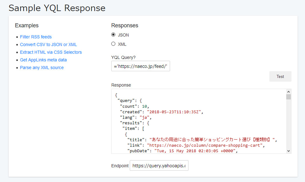 YQLでJSON取得テスト