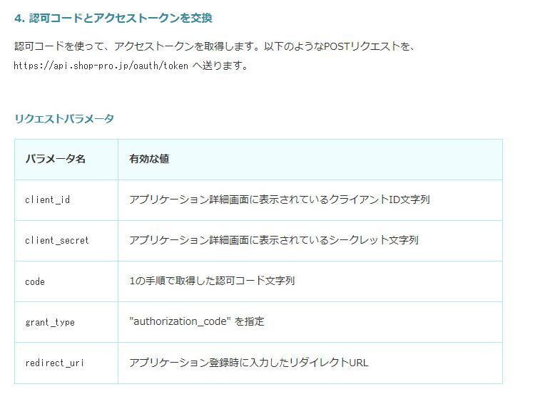 カラーミーショップAPIの認証手順4