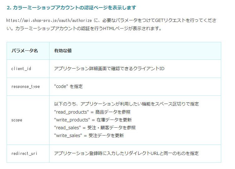 カラーミーショップAPIの認証手順2