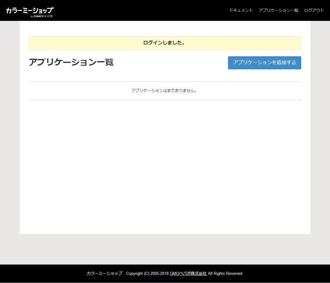 カラーミーショップAPIのデベロッパー登録のアプリ一覧