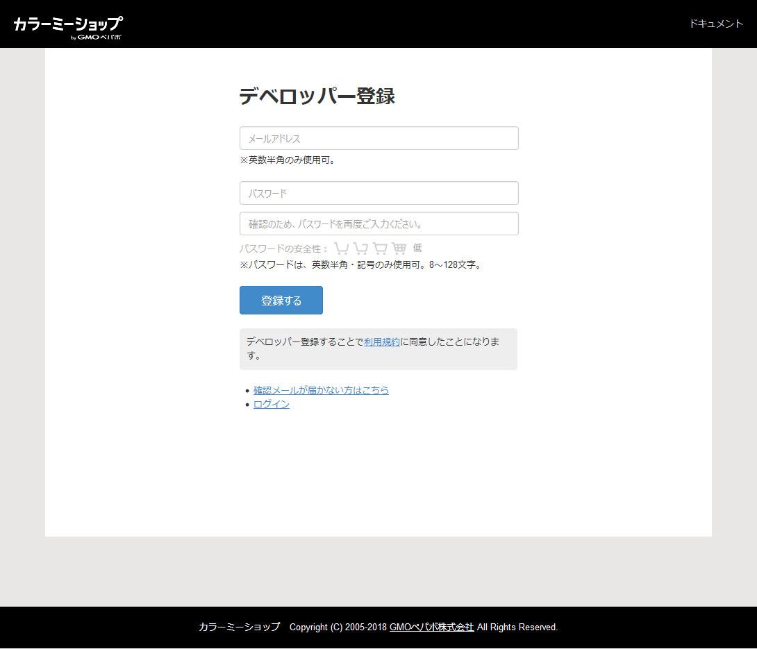 カラーミーショップAPIのデベロッパー登録