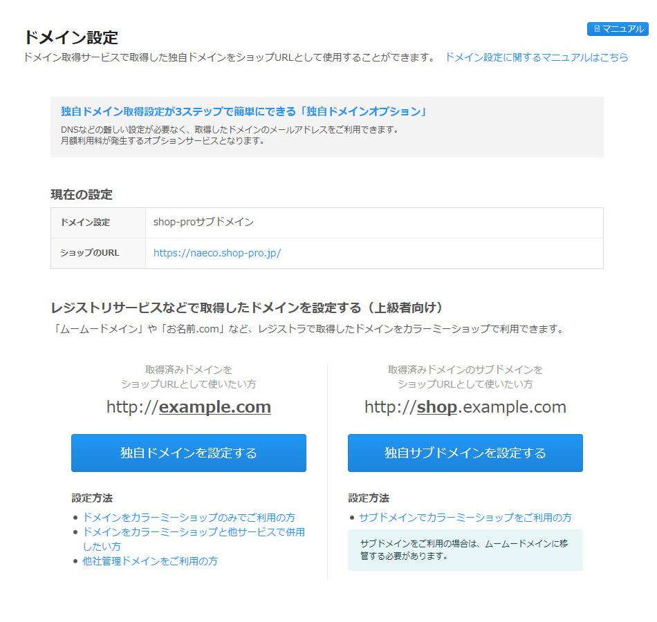 管理画面ドメイン申込