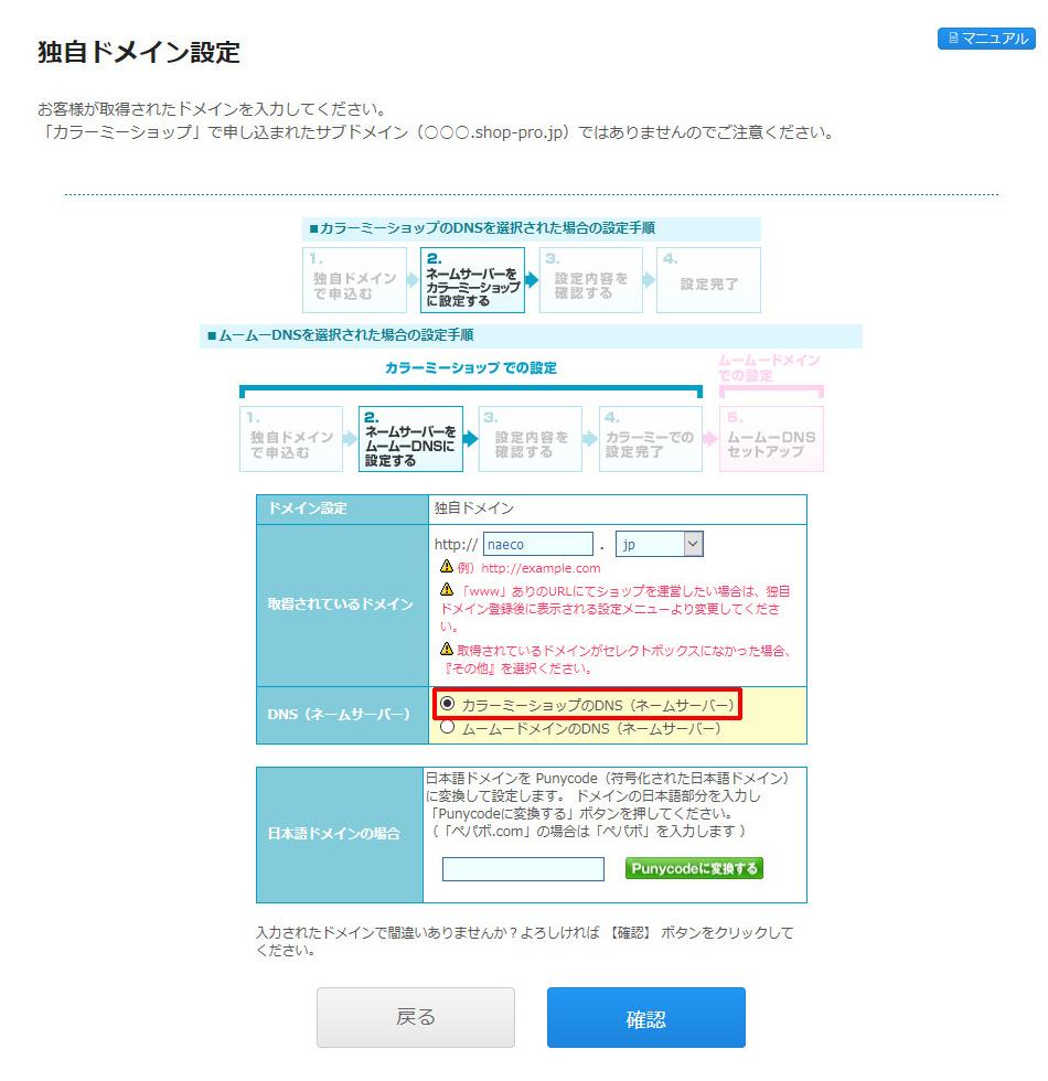 管理画面ドメイン申込2