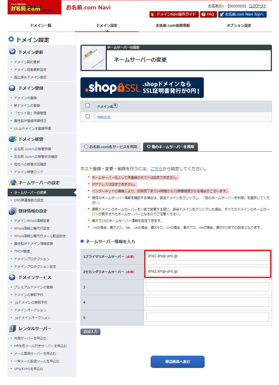 管理画面お名前.comネームサーバー