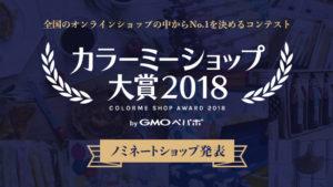 カラーミーショップ大賞2018アイキャッチ