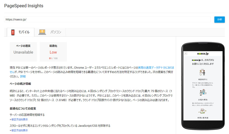 naeco.jpのPSI評価