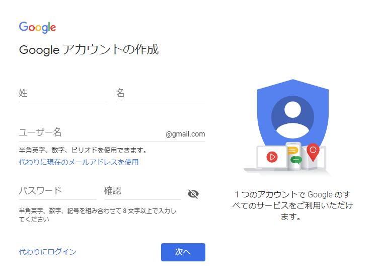 Googleアカウント登録