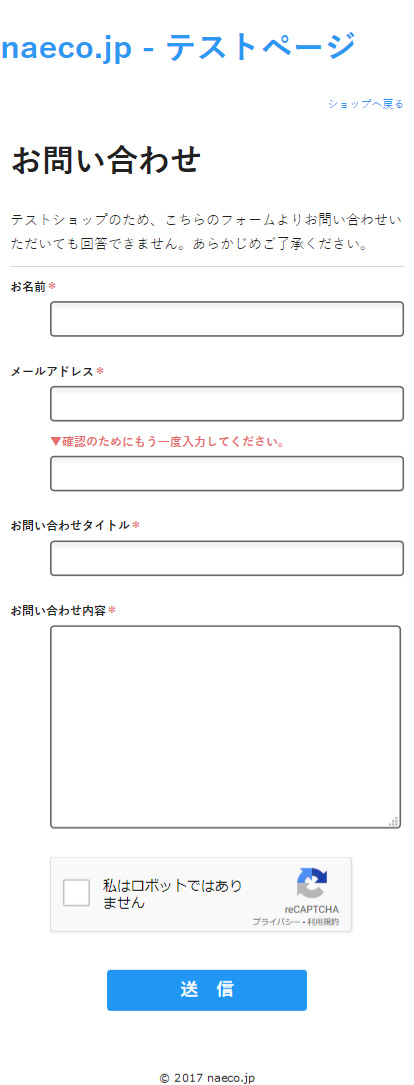 お問い合わせページのカスタマイズ前