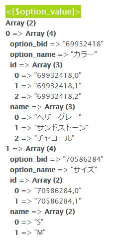 $option_valueの項目