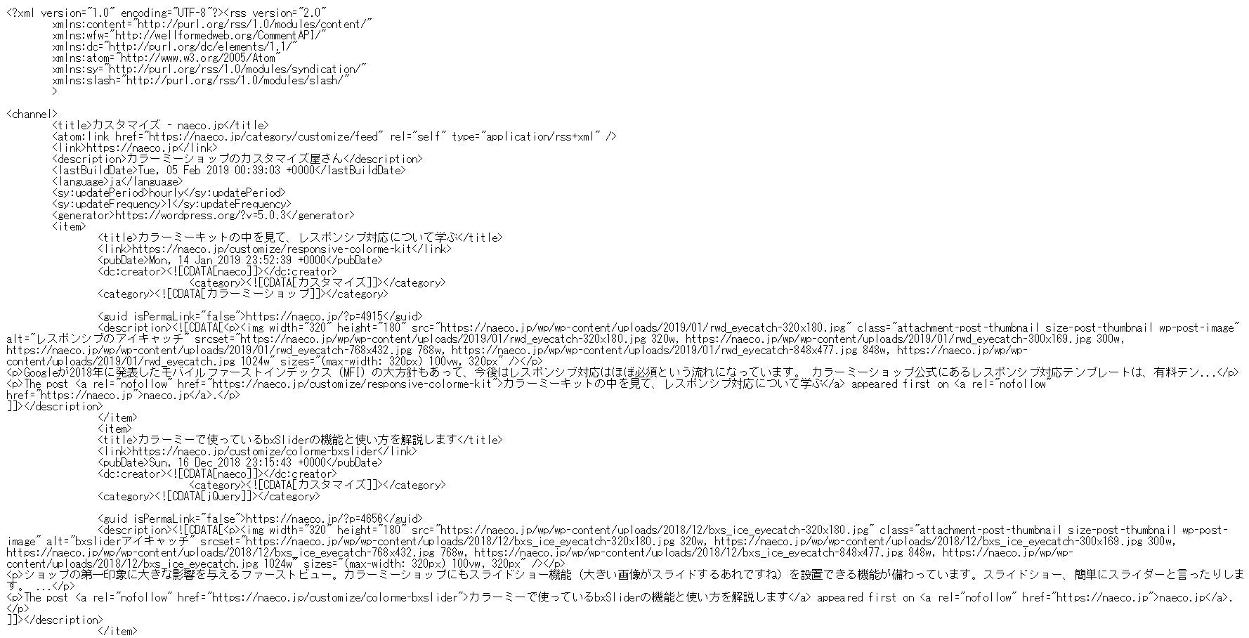 RSSフィード例