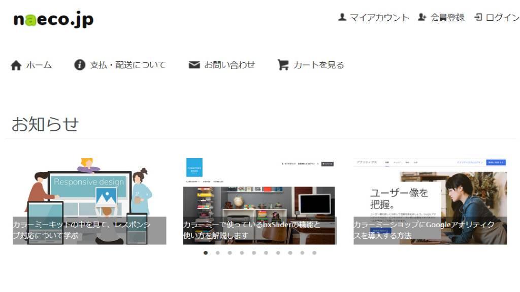 ブログの記事情報をカラーミーに設置