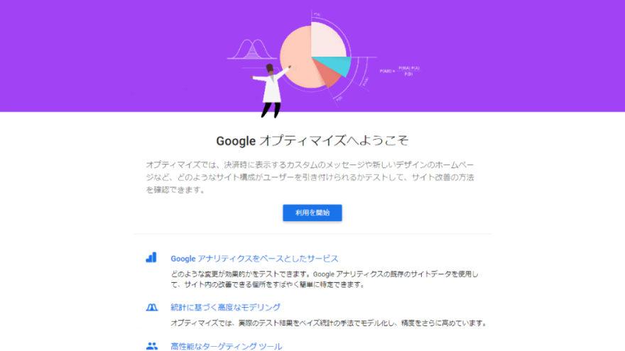 Googleオプティマイズ・アイキャッチ