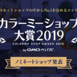 カラーミーショップ大賞2019