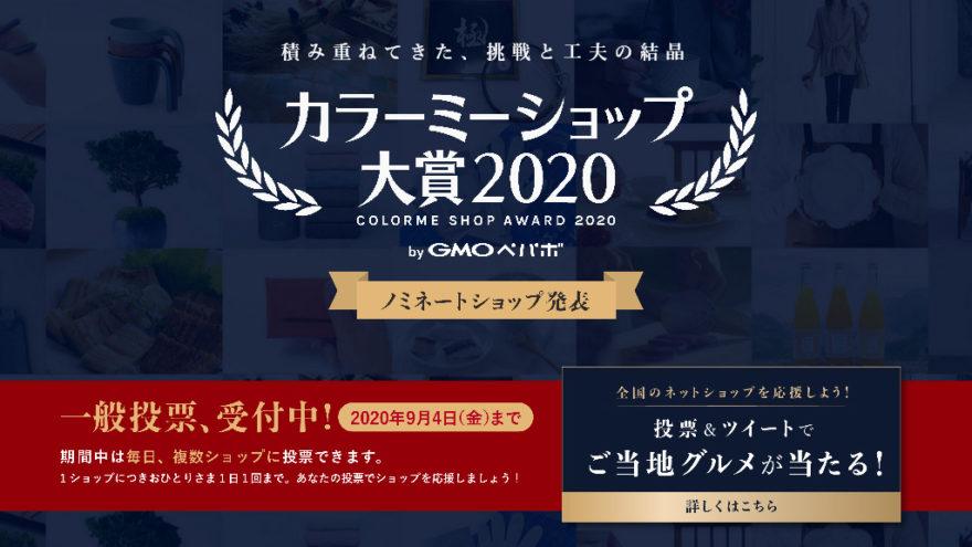 カラーミーショップ大賞2020アイキャッチ